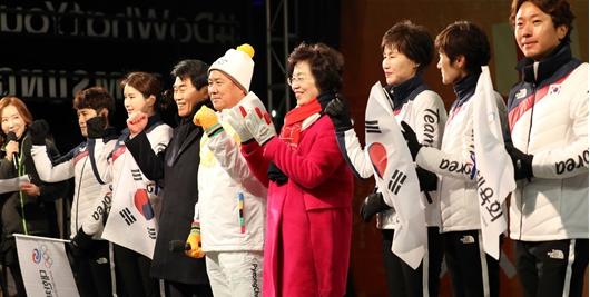 2018 평창 동계올림픽 지역 축하 행사