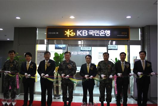 KB국민은행 국방부점 개점