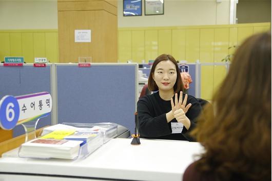 [의왕소식] 수어 통역 도우미 민원실 배치