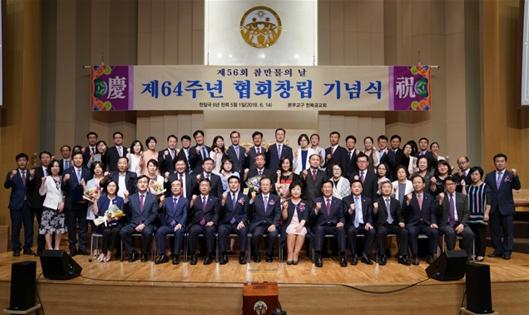 세계평화통일가정연합 창립 기념식