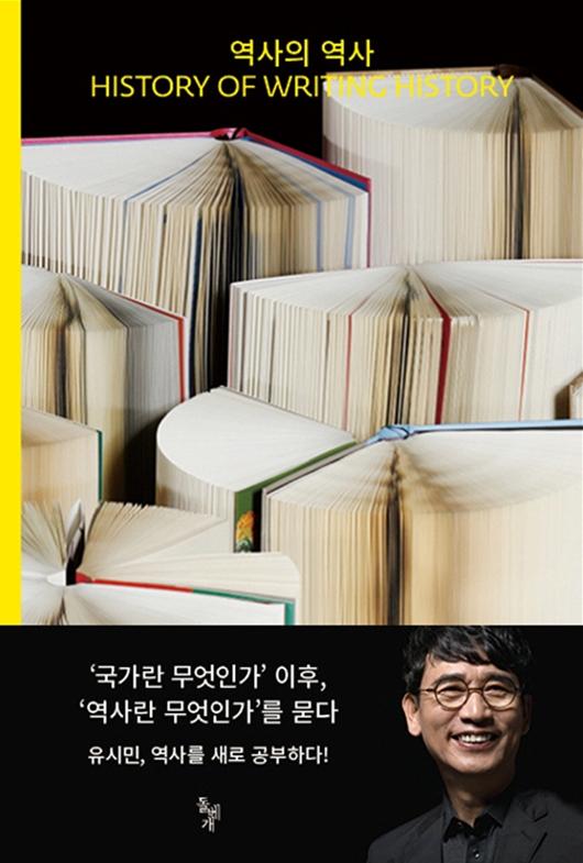 설민석·정재승, 유시민 '역사의 역사' 추격···많이 팔린 책