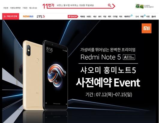 11번가, 샤오미 홍미노트5 판매