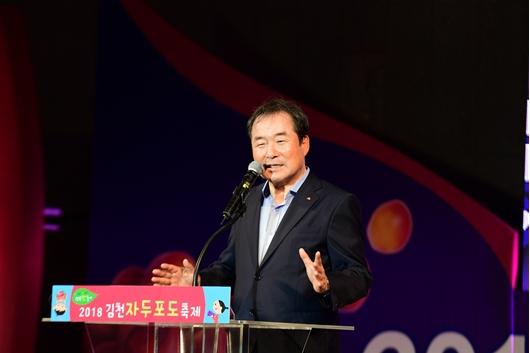 '2018 김천 자두·포도 품평회 시상식'