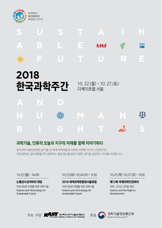 한림원, 22~27일 '한국과학주간' 개최...세계 석학 모인다